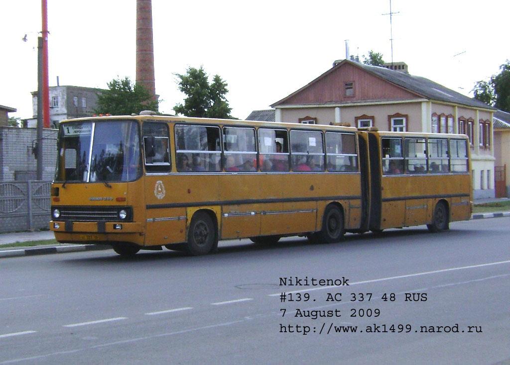 ЕМУП Автоколонна 1499 г. Ельца